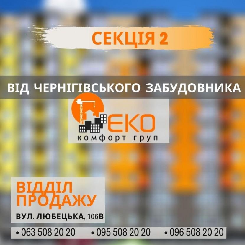 Житловий комплекс Європейський Двір Секція 2